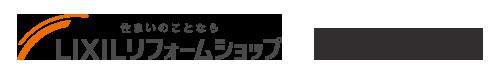市川市・松戸市の全面リフォーム・リノベーションならlixilのトータルホームプランナー